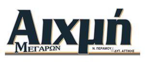 Aixminews | Η Ηλεκτρονκή εφημερίδα των Μεγάρων και της Δυτικής Αττικής