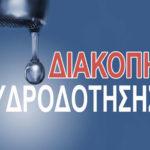 Δήμος Μεγάρων: Προσοχή διακοπή υδροδότησης απόψε τα μεσάνυχτα